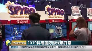 [中国财经报道]2019科隆国际游戏展开幕| CCTV财经