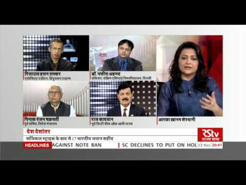 Desh Deshantar - Are Indo-Pak relations heading for worse? Options?