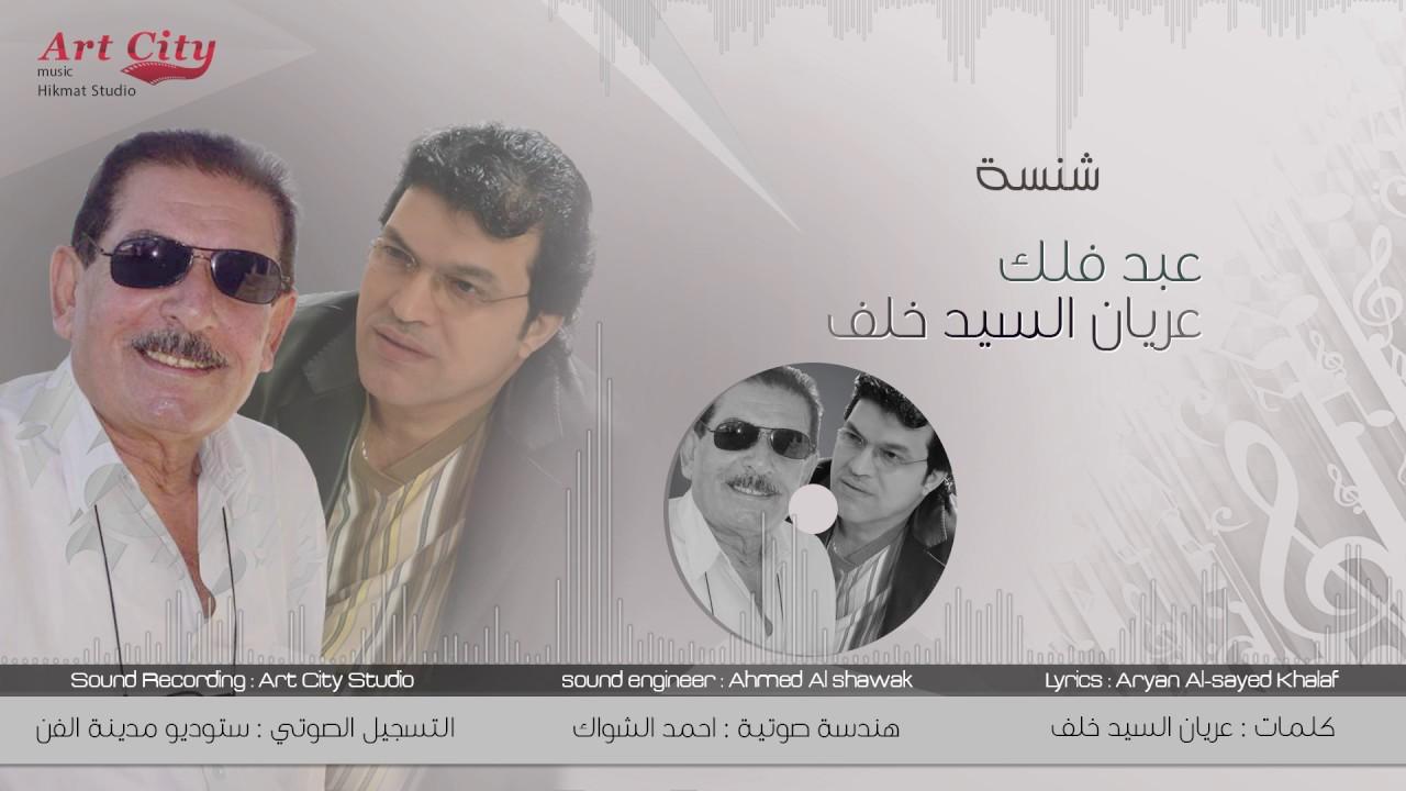 عبد فلك و عريان السيد خلف - شنسة (النسخة الأصلية)   2015