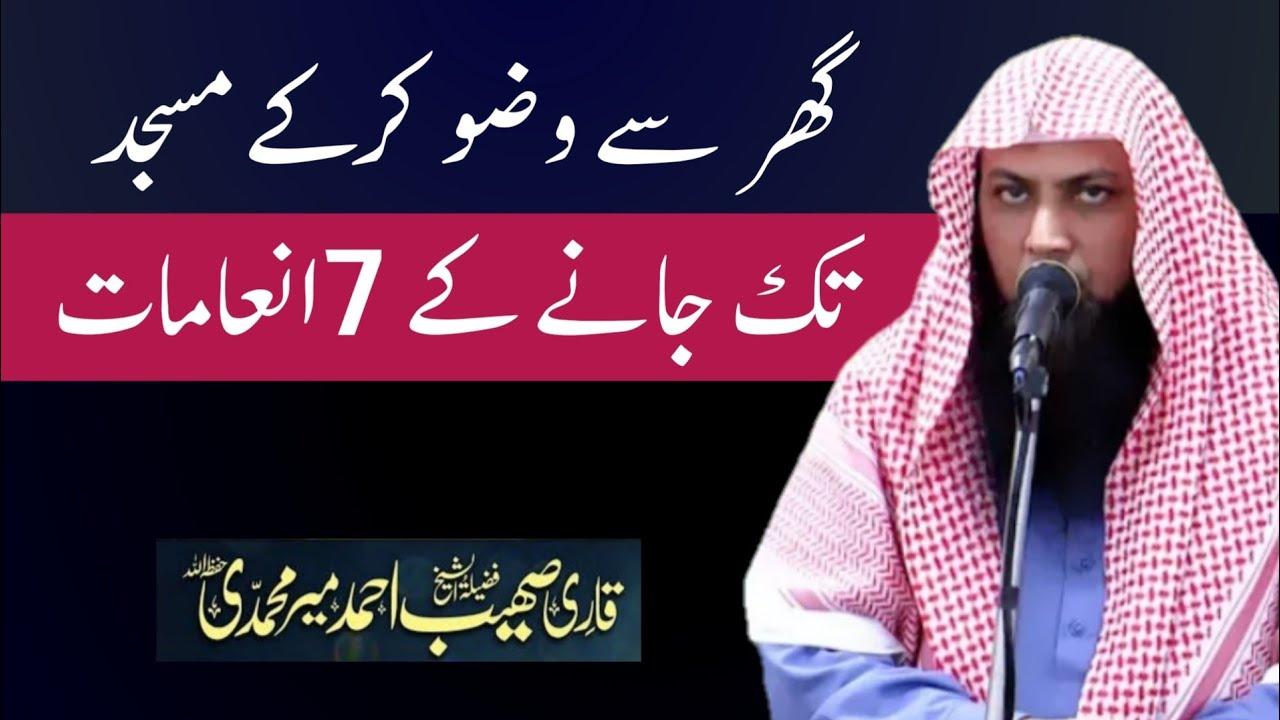Ghar Se Wazu Karke Maszid Tak Jane Ke 7 Inamaat | Qari Sohaib Ahmed Meer Mohammadi Hafizahullah