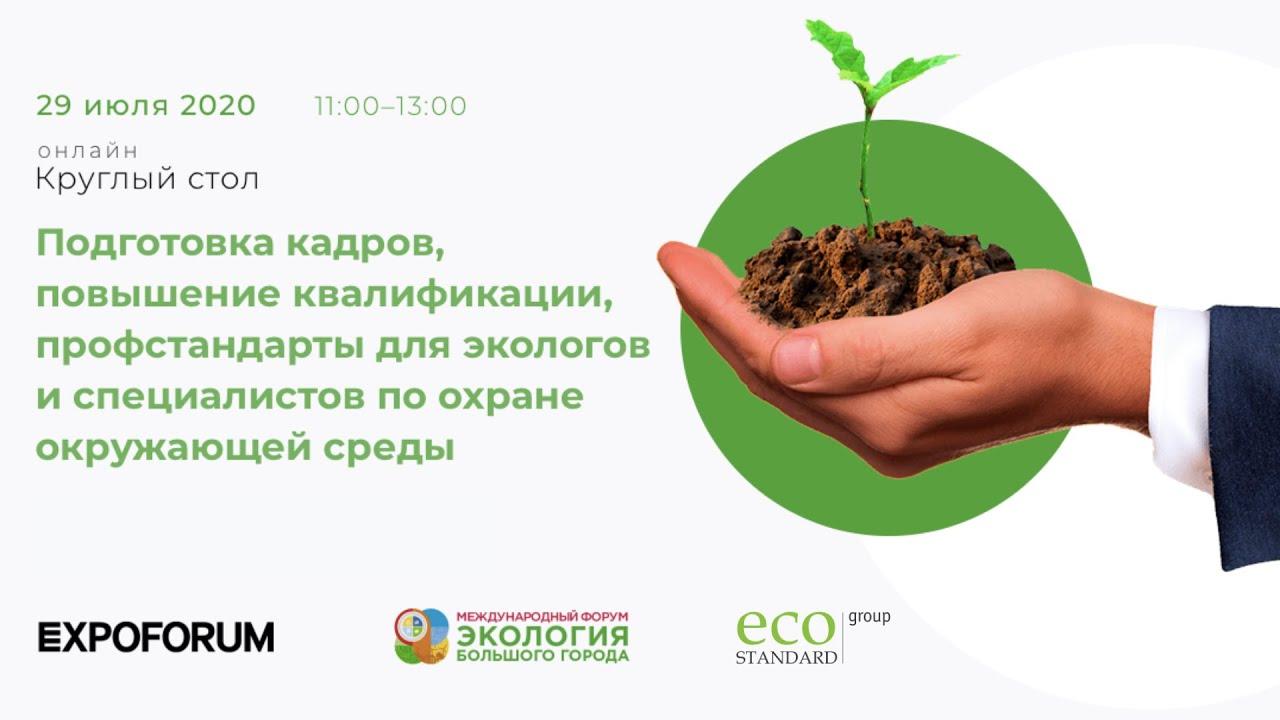 Работа для экологов удаленно работа в колл центре москва удаленно
