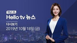 헬로TV뉴스 대구경북 10월 18일(금)