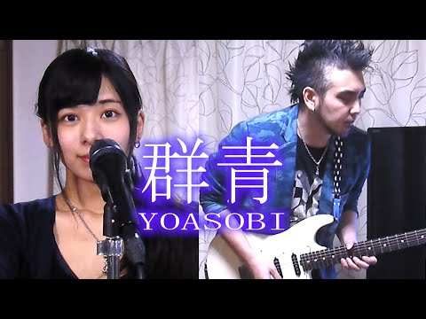 群青 (YOASOB…