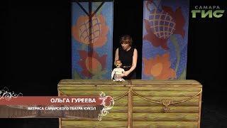 Ольга Гуреева, Самарский театр кукол (1 часть)