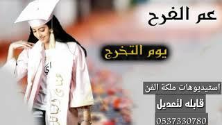 2a1e4f125 زفة تخرج 2020 عم الفرح يوم التخرج - بدون موسيقي بدون اسماء بدون حقوق مجانيه  تنفذ
