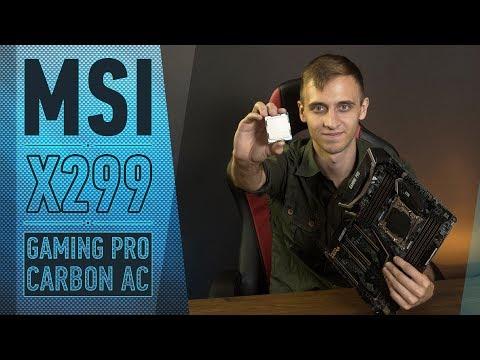 MSI X299 GAMING PRO CARBON AC И I7-7800X: ПЕРВЫЙ ОБЗОР НОВОГО ПРОЦЕССОРА ОТ INTEL