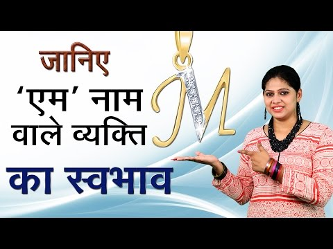जानिये M नाम वाले व्यक्ति का स्वभाव || Meaning Of The First Letter Of Your Name