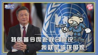 《谦秋论》赖岳谦 第九十八集特朗普令庞赴联合国说:我就是流氓国家!