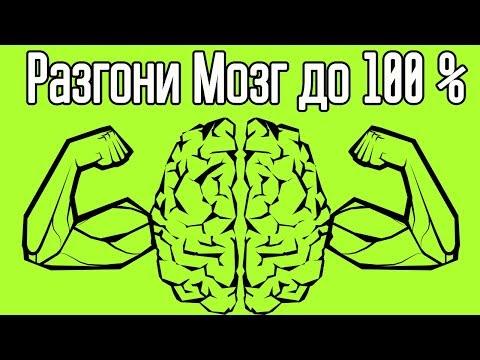 Как включить мозг на 100 процентов