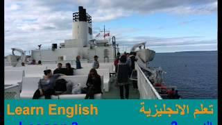 تعلم الإنجليزية الدرس 3 Learn English Lesson