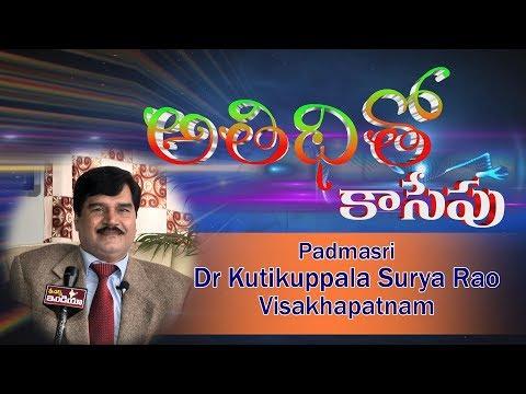 Padmasri Dr  Kutikuppala Surya Rao
