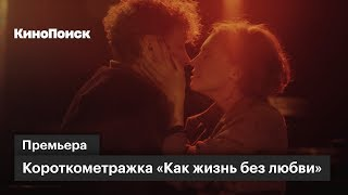 «Как жизнь без любви»: премьера короткометражки с Александром Яценко