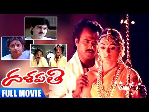 Dalapathi Telugu Full Movie | Rajinikanth | Mammootty | Shobana | Mani Ratnam | Ilayaraja
