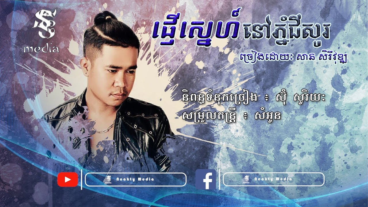 ផ្ញើស្នេហ៍នៅភ្នំជីសូរ-សាន សេរីវុឌ្ឍ Pnher Sne Nov Phnom Chiso-San Sereyvoth [Official Audio]