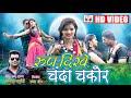 रूप दिखे चंदा चकोर  II Roop Dikhe Chanda Chakor II CG Video II हेमलाल चतुर्वेदी  II DEEP MUSIC