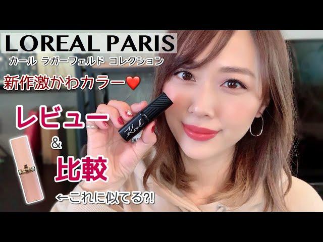 ロレアルパリ新作リップ激かわカラーをレビュー&比較あのリップに激似⁉️/Lipstick Comparison!/yurika
