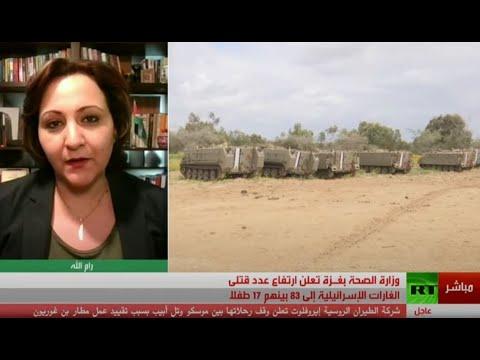 وزارة الصحة بغـزة تعلن ارتفاع عدد قتلـى الغارات الإسرائيلية إلى 103 بينهم 27 طفلا  - نشر قبل 9 ساعة