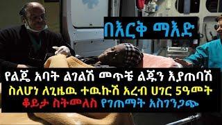 Ethiopia: የልጄ አባት ልገልሽ መጥቼ ልጁን እያጠባሽ ስለሆነ ለጊዜዉ ተዉኩሽ አረብ ሀገር 5-ዓመት ቆይታ ስትመለስ የገጠማት