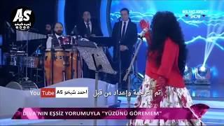 بولنت ارسوي - لا استطيع رؤية وجهك مترجمة Bülent Er
