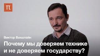 Социология доверия — Виктор Вахштайн