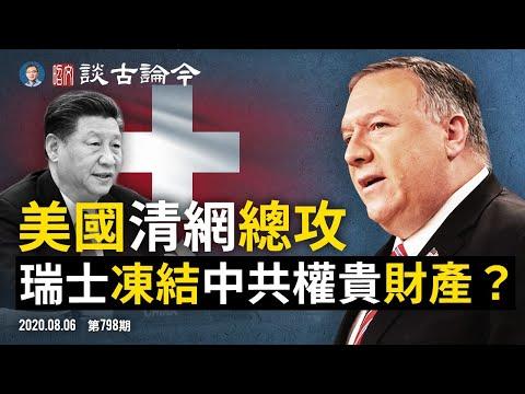 美国「清网」五线总攻,中国科技巨头全体阵亡!瑞士外长警告采取行动,中共权贵财产被冻结?(文昭谈古论今20200806第798期)