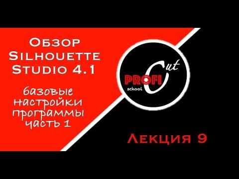 Основные настройки Silhouette Studio 4.1 / часть 1