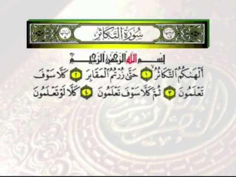 Learn surah takathur arabic az