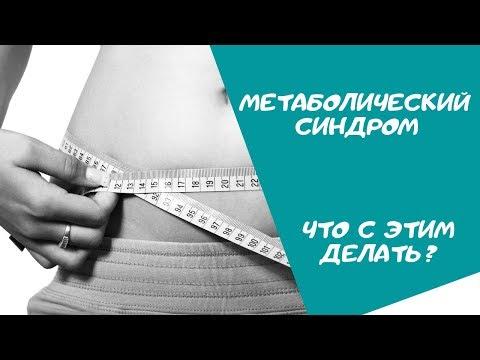 Метаболический синдром .С чего начать и что делать.