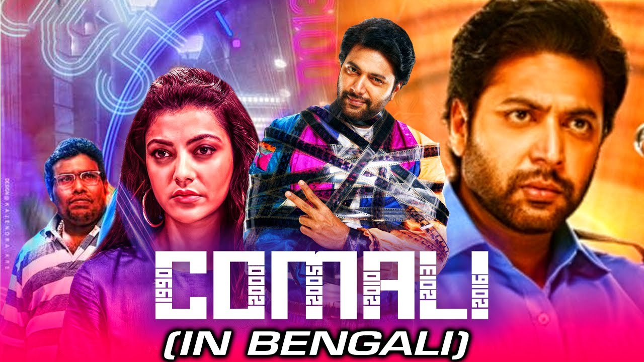 Download COMALI (কোমালি) - New Bangla Hindi Dubbed Movie 2021   Jayam Ravi, Kajal Aggarwal
