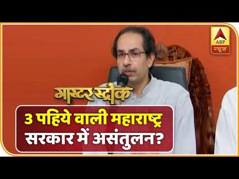 Three-Wheeled Govt Imbalances In Maharashtra   Master Stroke   ABP News