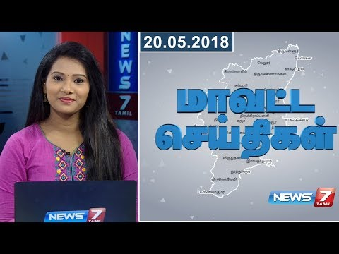 Tamil Nadu District News | 20.05.2018 | News7 Tamil