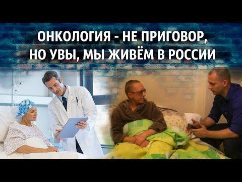 Смотреть ОНКОЛОГИЯ - интервью с больной раком 4 стадии онлайн