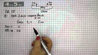 Упражнение 26.25. Алгебра 7 класс Мордкович А.Г.