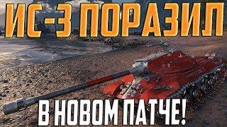АБУБЕТЬ! СМОТРИ ЧТО ТВОРИТСЯ С ИС-3 В НОВОМ ПАТЧЕ!