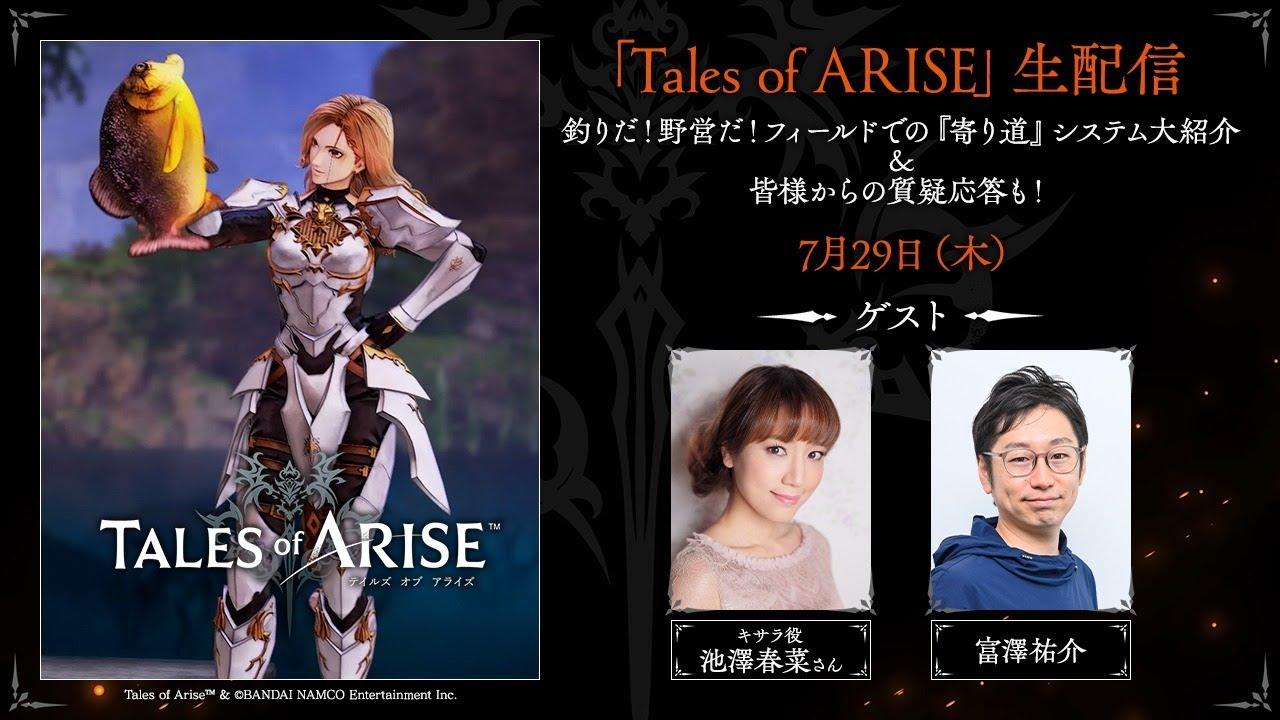 Download 「Tales of ARISE」生配信 釣りだ!野営だ!フィールドでの『寄り道』システム大紹介 & 皆様からの質疑応答も!