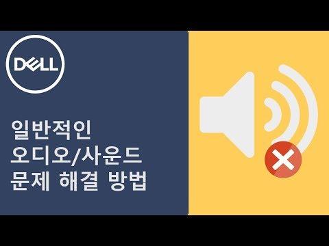 [DELL] 오디오 문제에 대한 전반적인 해결 방법