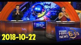 Hiru News 6.55 PM | 2018-10-22 Thumbnail