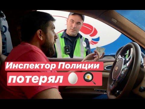 Инспектор Полиция 👮🏻♂️ Потерял свои 🥚🍳 пытаемся найти 🤔