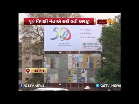 Court order to remove illegal hoardings in vadodara