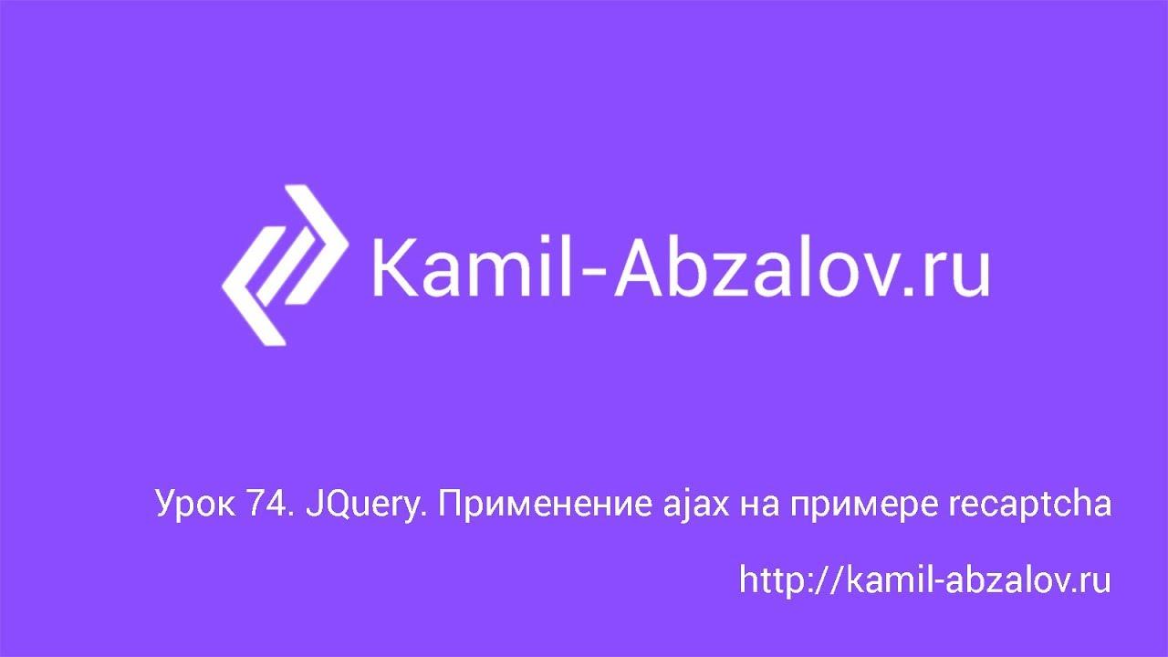 JQuery  Ajax example with recaptcha - Kamil Abzalov's blog