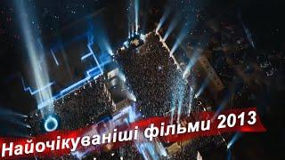 Найочікуваніші фільми 2013 року. Частина 3!
