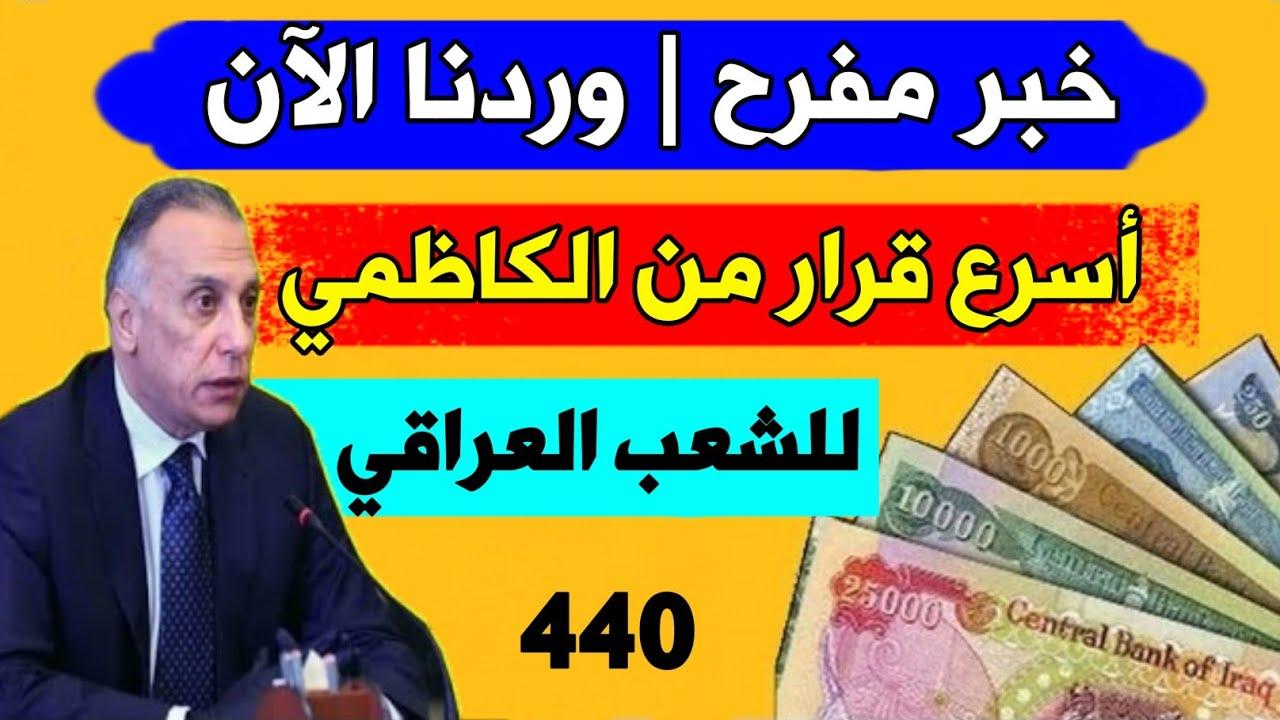 عاجل🔥اسرع قرار تم تنفيذه من قبل رئيس الوزراء مصطفى الكاظمي للشعب العراقي 😍