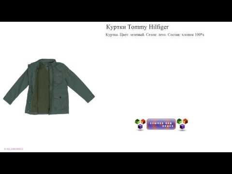 Куртки Tommy Hilfiger  хлопок 100%