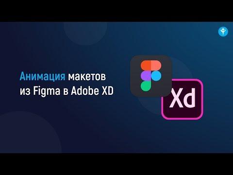 Анимация Figma в Adobe XD за 7 минут на Windows | Yakovlevv