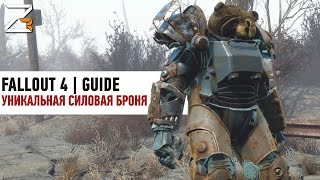 УНИКАЛЬНАЯ СИЛОВАЯ БРОНЯ Fallout 4 Guide