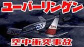 航空 350 墜落 日本 事故 便 日本航空350便墜落事故 :