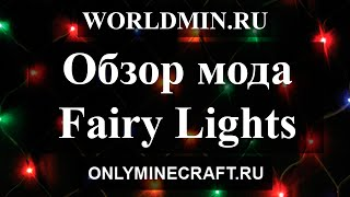 Гирлянды в Майнкрафте [Обзор Fairy Lights Mod для Minecraft]