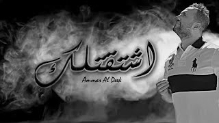 Ammar Al Deek - Eshta2telek [ Lyrical Video ] | عمار الديك - اشتقتلك
