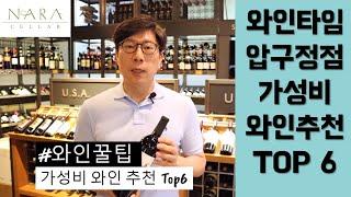 [와인꿀팁] 와인타임 압구정점 가성비 와인추천과 시음│…