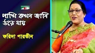 পাখি কখন জানি উড়ে যায় | Pakhi Kokhon Jani Ure Jay | Farida Parvin | Lalon Song | Channel i | IAV